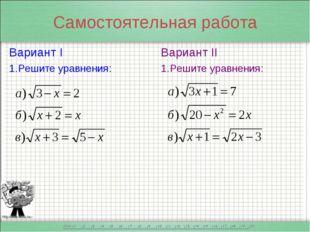 Самостоятельная работа Вариант I Решите уравнения: Вариант II Решите уравнения: