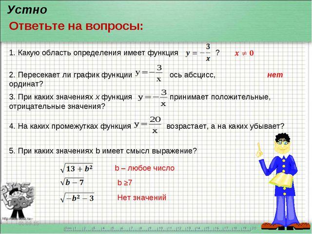 * * Устно Ответьте на вопросы: 1. Какую область определения имеет функция ? 2...