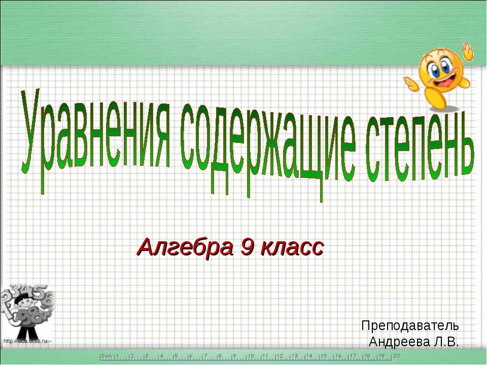 Алгебра 9 класс Преподаватель Андреева Л.В.