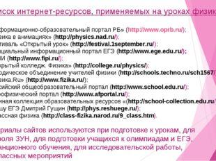 Список интернет-ресурсов, применяемых на уроках физики: «Информационно-образо