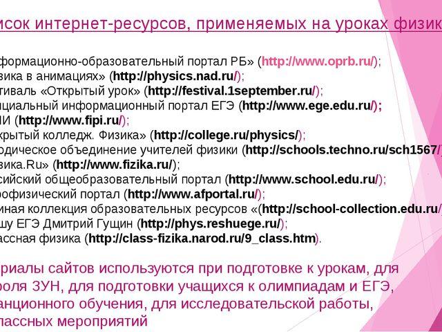 Список интернет-ресурсов, применяемых на уроках физики: «Информационно-образо...