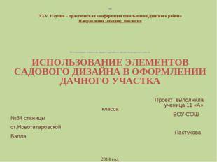 КК ХХV Научно – практическая конференция школьников Динского района Напр