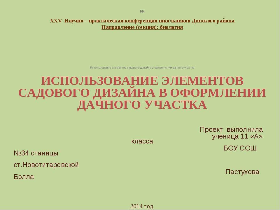 КК ХХV Научно – практическая конференция школьников Динского района Напр...