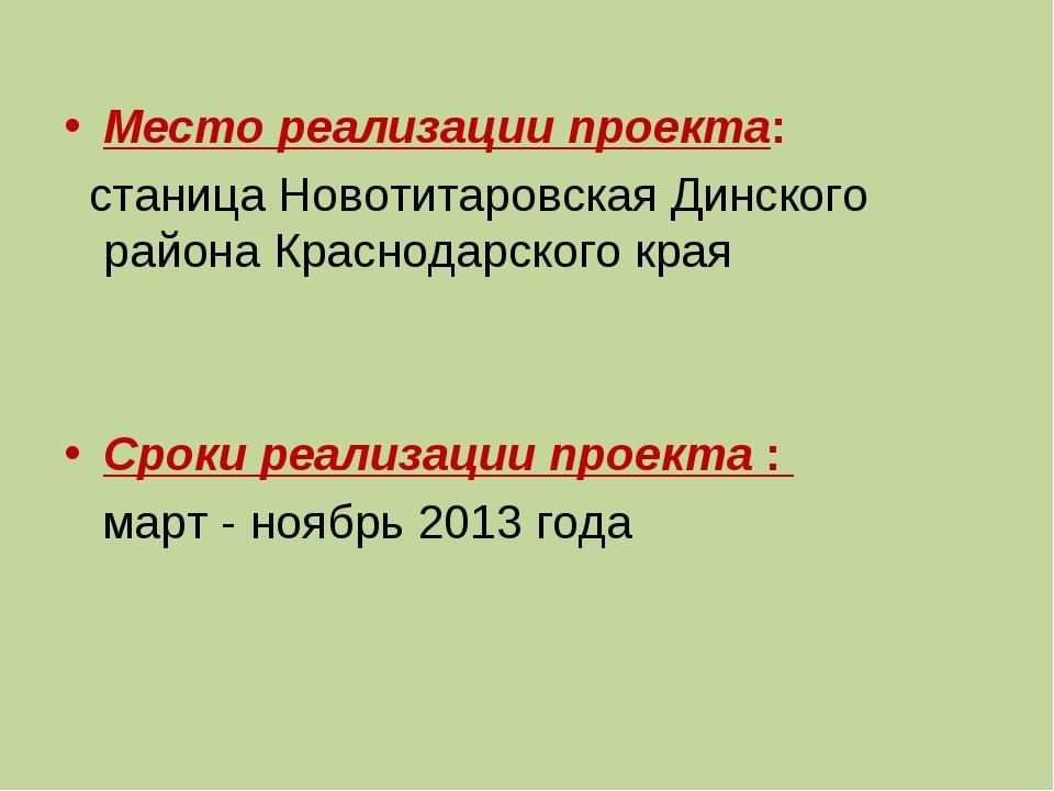 Место реализации проекта: станица Новотитаровская Динского района Краснодарск...