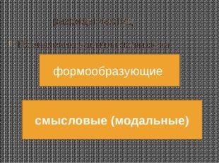 разряды частиц По значению частицы делятся на формообразующие смысловые (мод