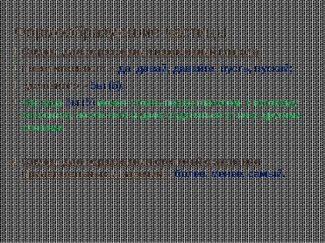 Формообразующие частицы Служат для образования наклонений глагола: повелитель...