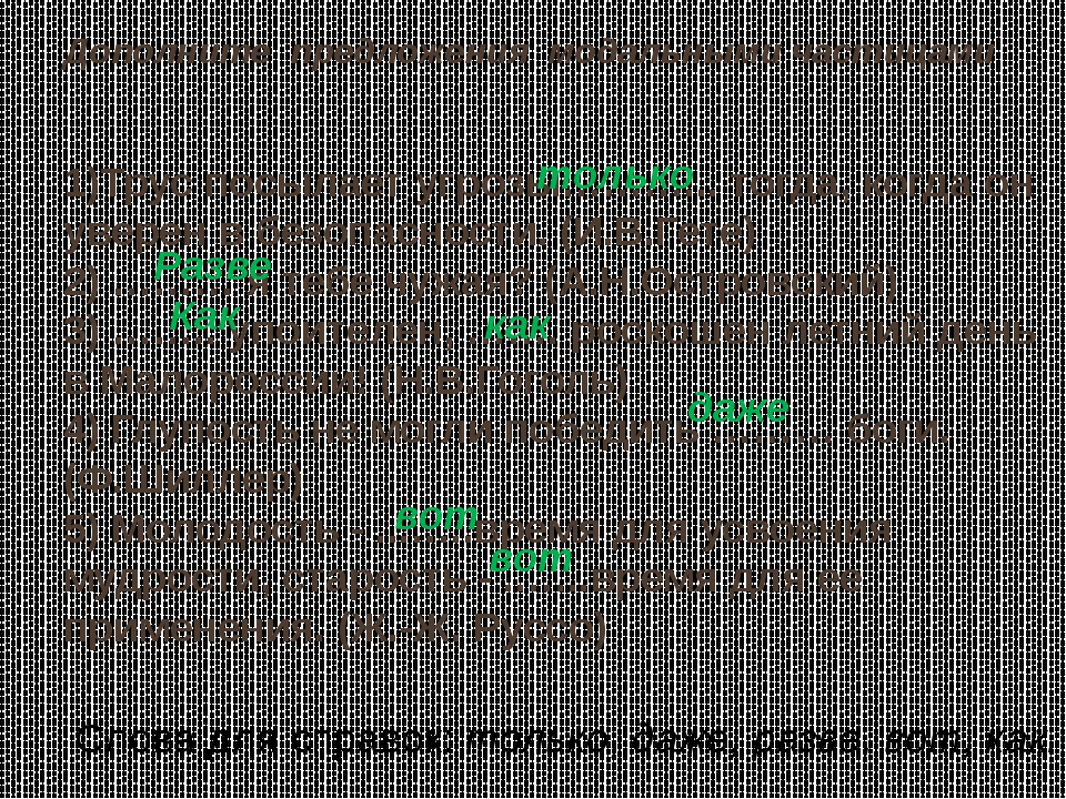 Дополните предложения модальными частицами 1)Трус посылает угрозы………... тогда...