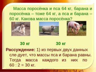 Масса поросёнка и пса 64 кг, барана и поросёнка – тоже 64 кг, а пса и барана