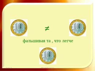 * http://aida.ucoz.ru * ≠ фальшивая та , что легче http://aida.ucoz.ru