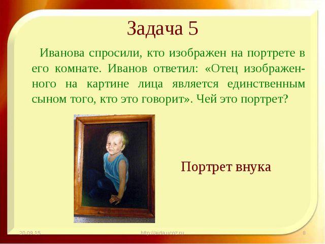 Задача 5 Иванова спросили, кто изображен на портрете в его комнате. Иванов от...