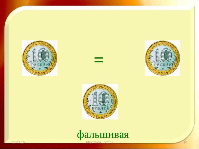 * http://aida.ucoz.ru * = фальшивая http://aida.ucoz.ru