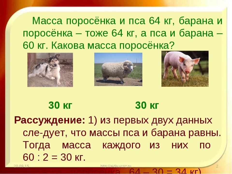 Масса поросёнка и пса 64 кг, барана и поросёнка – тоже 64 кг, а пса и барана...