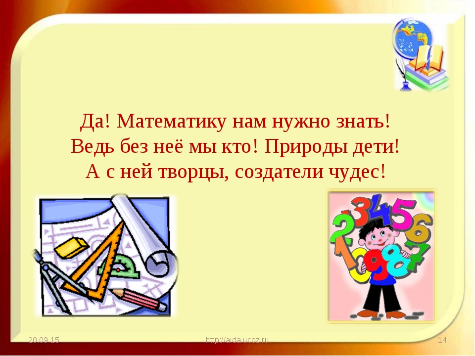 * http://aida.ucoz.ru * Да! Математику нам нужно знать! Ведь без неё мы кто!...