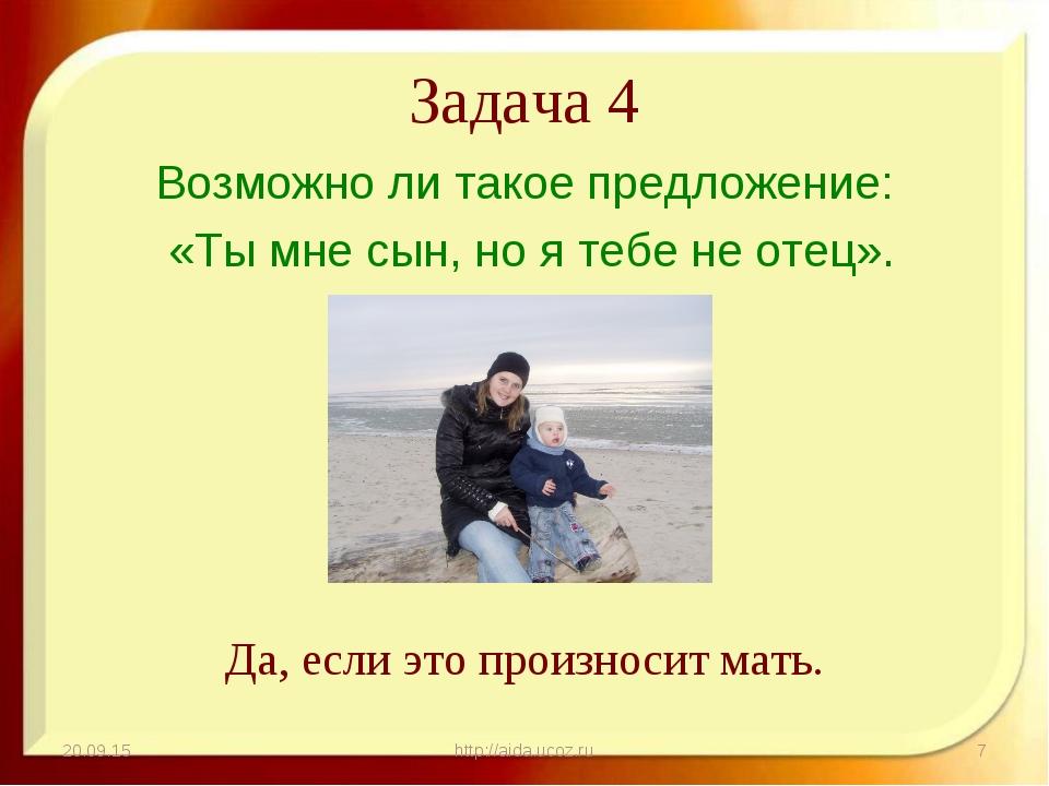 Задача 4 Возможно ли такое предложение: «Ты мне сын, но я тебе не отец». * ht...