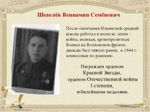 Шевелёв Вениамин Семёнович После окончания Ильинской средней школы работал в