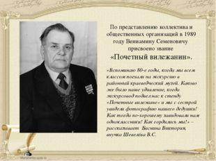 По представлению коллектива и общественных организаций в 1989 году Вениамину