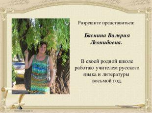 Разрешите представиться: Баснина Валерия Леонидовна. В своей родной школе раб