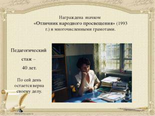 Награждена значком «Отличник народного просвещения» (1993 г.) и многочисленны