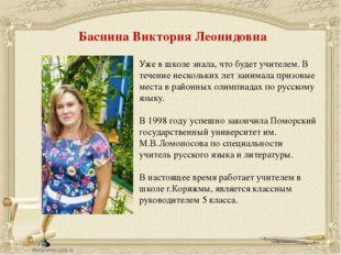 Баснина Виктория Леонидовна Уже в школе знала, что будет учителем. В течение