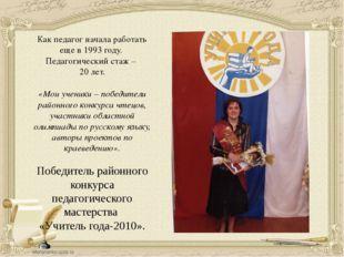 Как педагог начала работать еще в 1993 году. Педагогический стаж – 20 лет. «М