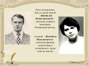 Хочу познакомить Вас со своей мамой – Людмилой Вениаминовной – учителем химии