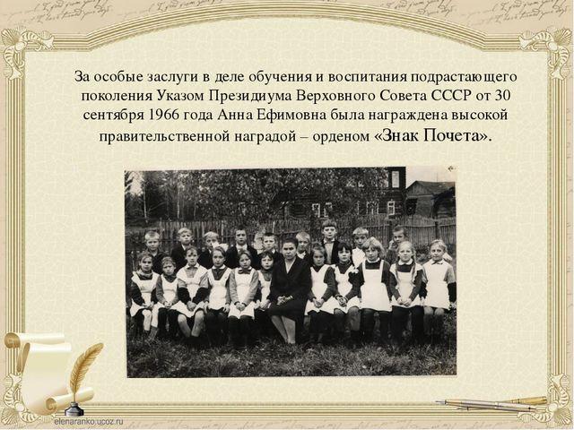 За особые заслуги в деле обучения и воспитания подрастающего поколения Указом...