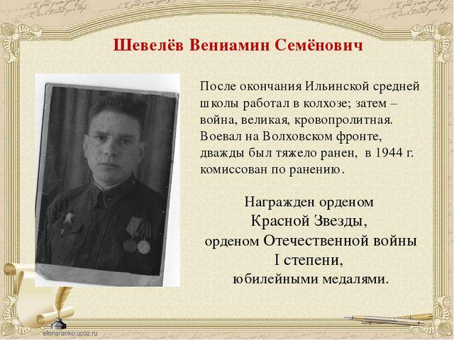 Шевелёв Вениамин Семёнович После окончания Ильинской средней школы работал в...