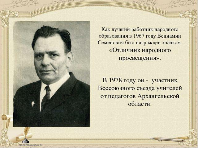 Как лучший работник народного образования в 1967 году Вениамин Семенович был...