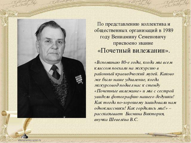 По представлению коллектива и общественных организаций в 1989 году Вениамину...