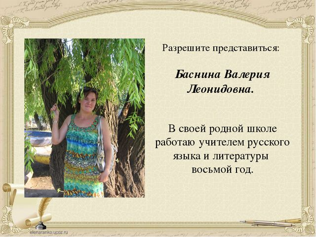 Разрешите представиться: Баснина Валерия Леонидовна. В своей родной школе раб...