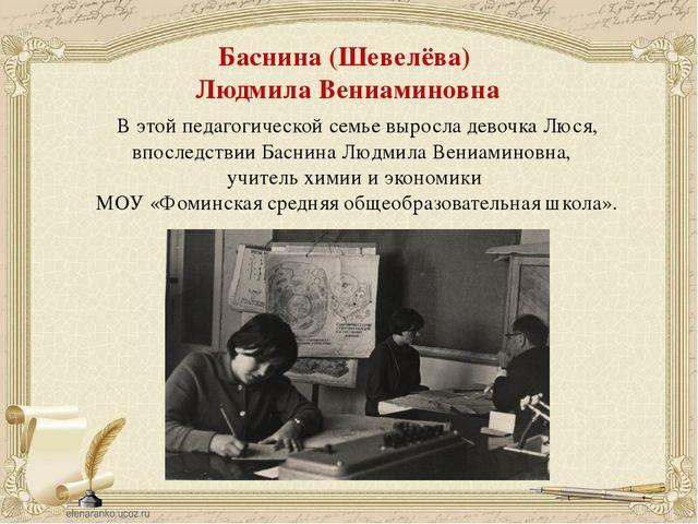 В этой педагогической семье выросла девочка Люся, впоследствии Баснина Людмил...