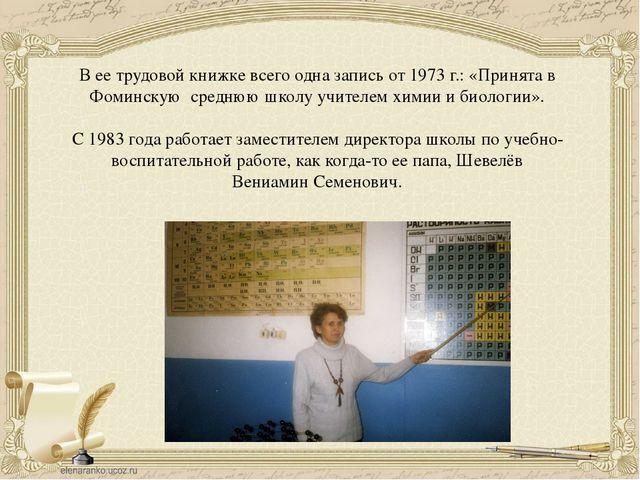 В ее трудовой книжке всего одна запись от 1973 г.: «Принята в Фоминскую средн...