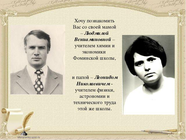 Хочу познакомить Вас со своей мамой – Людмилой Вениаминовной – учителем химии...