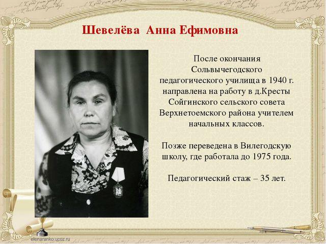 Шевелёва Анна Ефимовна После окончания Сольвычегодского педагогического учили...
