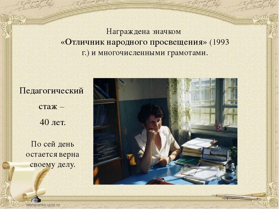 Награждена значком «Отличник народного просвещения» (1993 г.) и многочисленны...