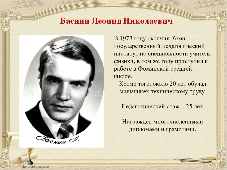 Баснин Леонид Николаевич В 1973 году окончил Коми Государственный педагогичес...