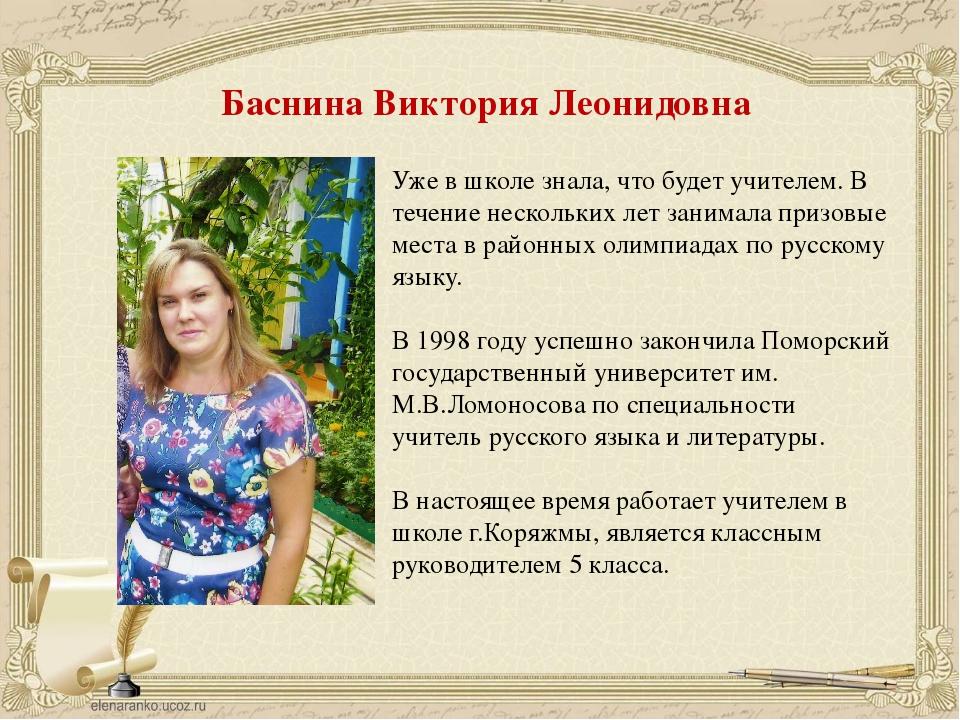 Баснина Виктория Леонидовна Уже в школе знала, что будет учителем. В течение...