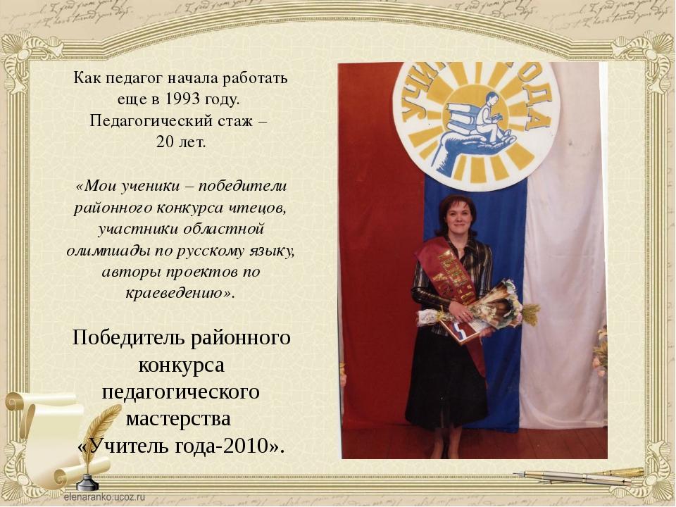 Как педагог начала работать еще в 1993 году. Педагогический стаж – 20 лет. «М...