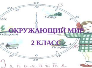 ОКРУЖАЮЩИЙ МИР 2 КЛАСС