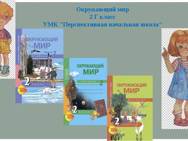 """Окружающий мир 2 Г класс УМК """"Перспективная начальная школа"""""""