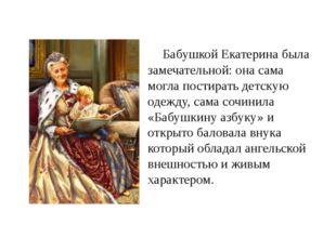 Бабушкой Екатерина была замечательной: она сама могла постирать детскую одеж