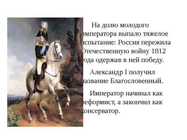 На долю молодого императора выпало тяжелое испытание: Россия пережила Отечес...