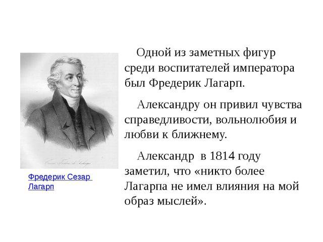 Одной из заметных фигур среди воспитателей императора был Фредерик Лагарп. А...