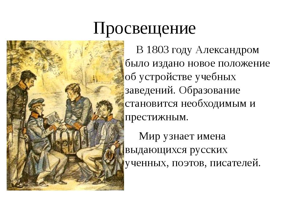 Просвещение В 1803 году Александром было издано новое положение об устройстве...