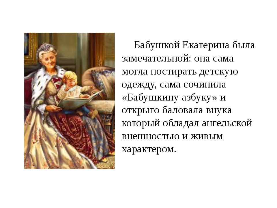 Бабушкой Екатерина была замечательной: она сама могла постирать детскую одеж...
