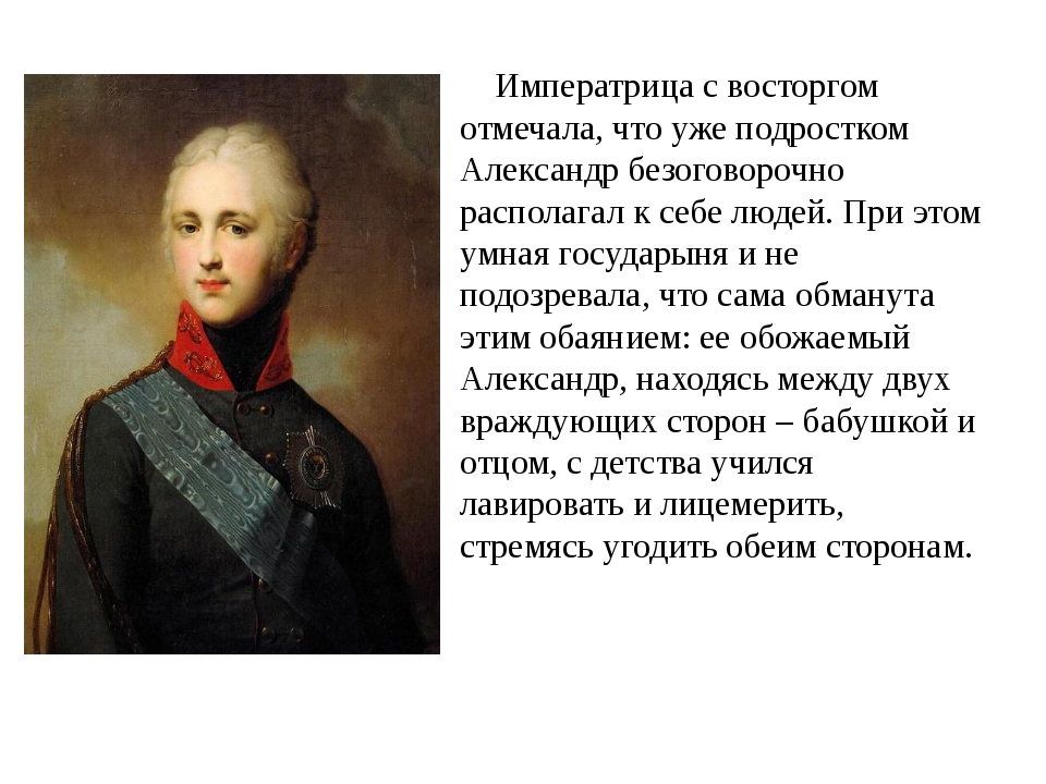 Императрица с восторгом отмечала, что уже подростком Александр безоговорочно...
