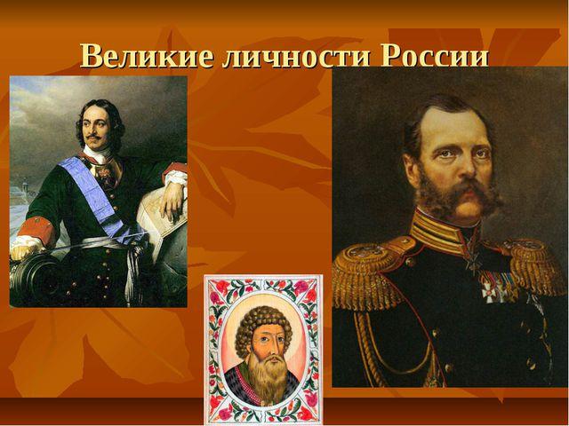 Великие личности России