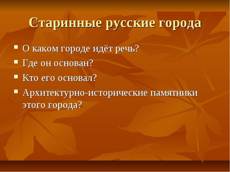 Старинные русские города О каком городе идёт речь? Где он основан? Кто его ос...
