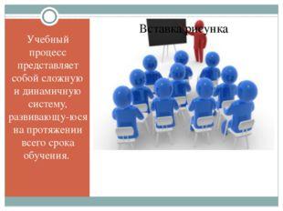 Учебный процесс представляет собой сложную и динамичную систему, развивающу-ю