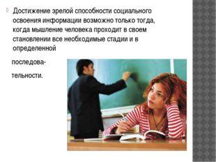 Достижение зрелой способности социального освоения информации возможно только